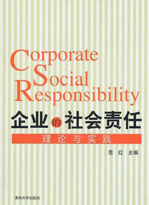 企业社会责任:理论与实践