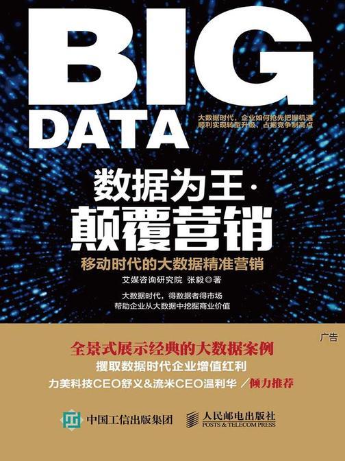 数据为王 颠覆营销 移动时代的大数据精准营销