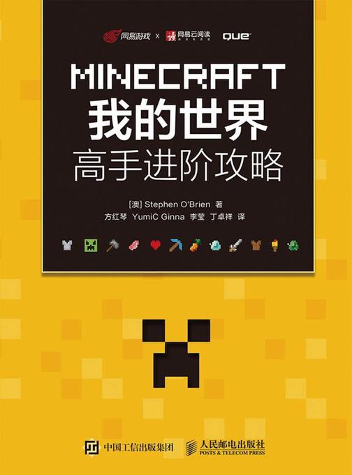 MINECRAFT我的世界 高手进阶攻略