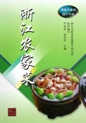 浙江农家菜