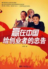 """""""赢在中国""""给创业者的忠告(仅适用PC阅读)"""