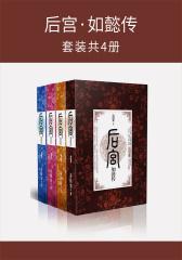 后宫·如懿传(套装共4册)