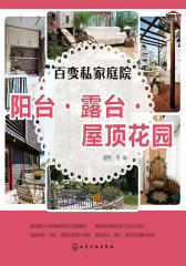 百变私家庭院——阳台·露台· 屋顶花园