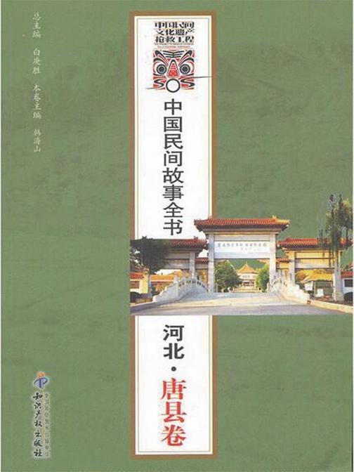 中国民间故事全书·河北·唐县卷