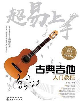 超易上手:古典吉他入门教程