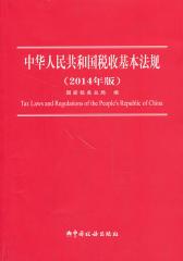 中华人民共和国税收基本法规(2014版)(仅适用PC阅读)