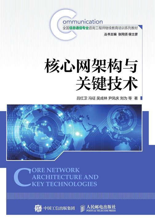 核心网架构与关键技术