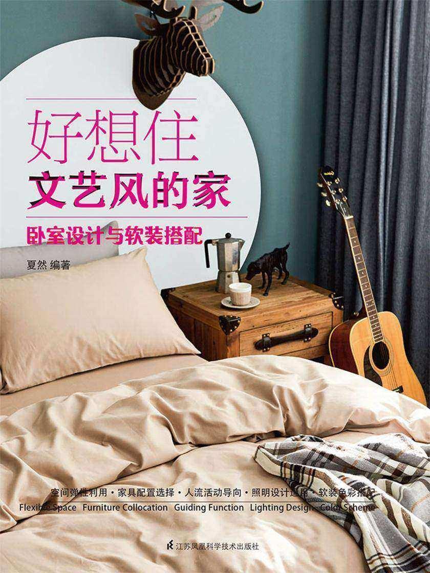 好想住文艺风的家 卧室设计与软装搭配