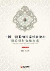 中国—阿拉伯国家经贸论坛理论研讨会论文集(第二辑)