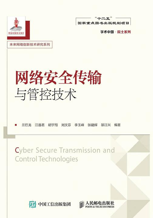 网络安全传输与管控技术(学术中国·院士系列  未来网络创新技术研究系列)
