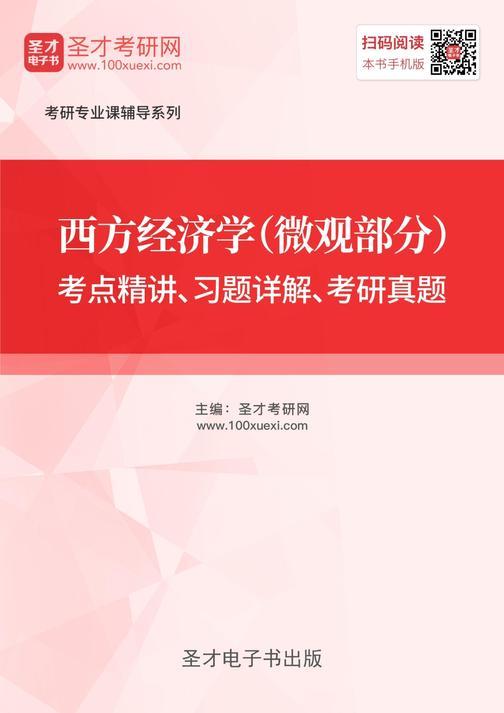 西方经济学(微观部分)考点精讲、习题详解、考研真题