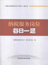 纳税服务岗位每日一题(2014版)