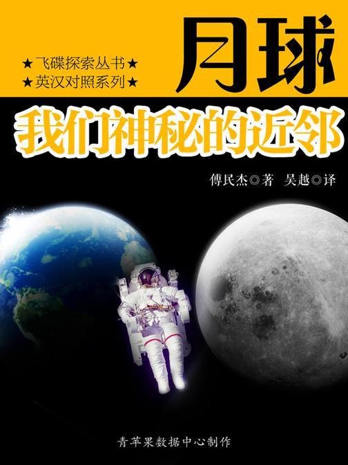 月球:我们神秘的近邻
