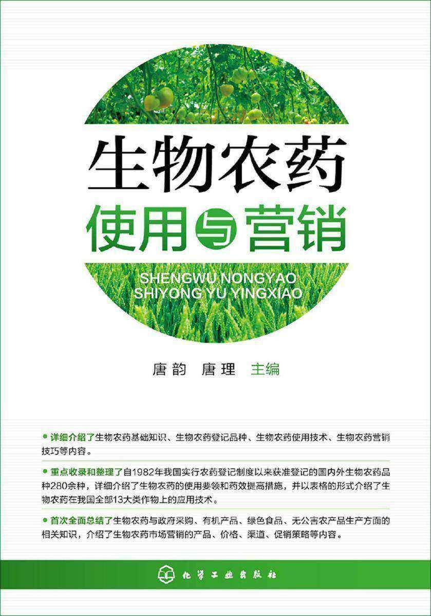 生物农药使用与营销
