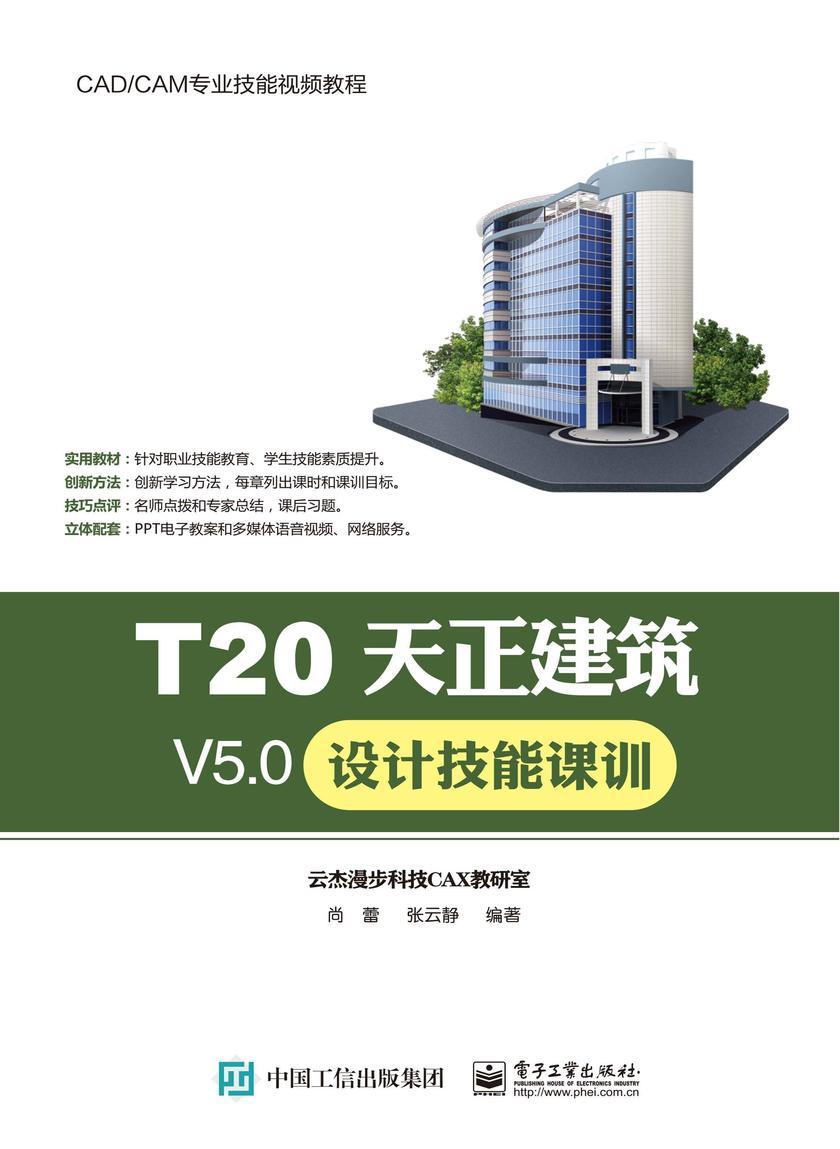 T20天正建筑V5.0设计技能课训
