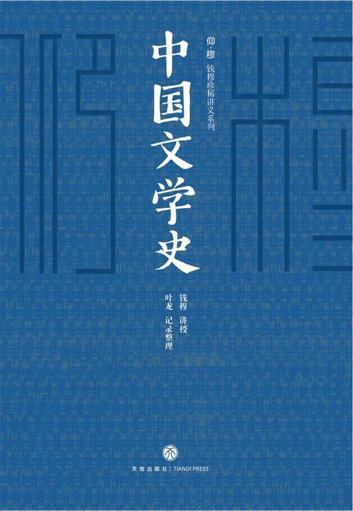《中国文学史》