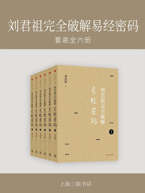 刘君祖完全破解易经密码(全六册)