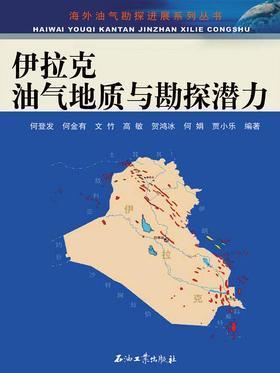 伊拉克油气地质与勘探潜力