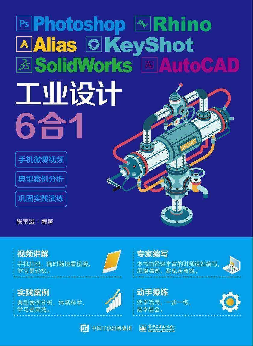 Photoshop Rhino Alias KeyShot SolidWorks AutoCAD工业设计6合1