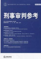 刑事审判参考(2012年第1集)(总第84集)