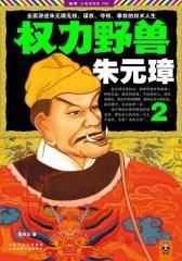 权力野兽朱元璋(2)