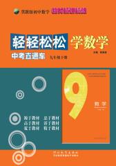 轻轻松松学数学(九年级下册)(仅适用PC阅读)