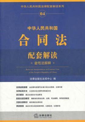 中华人民共和国合同法配套解读:含司法解释