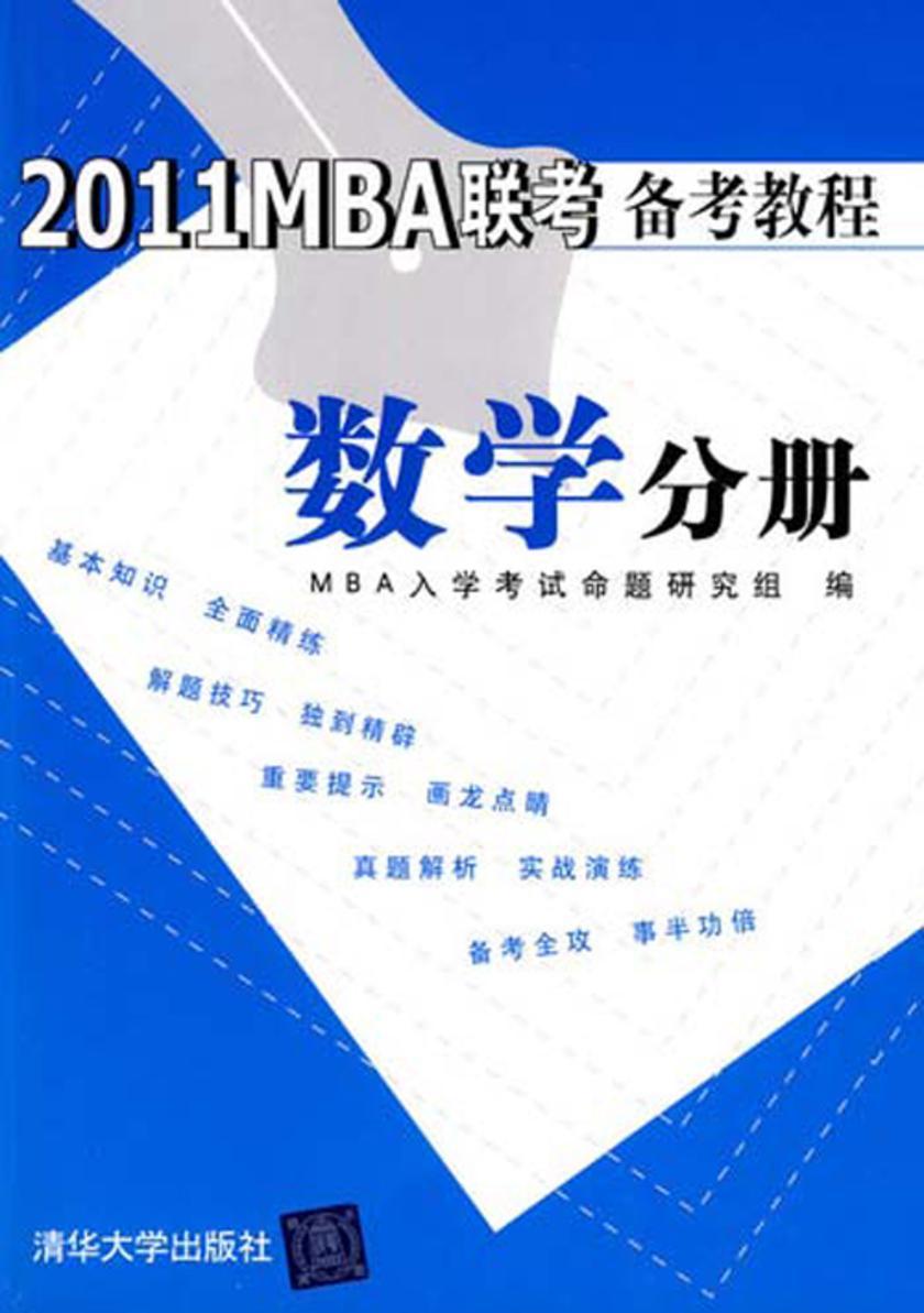 2011 MBA联考备考教程.数学分册(仅适用PC阅读)