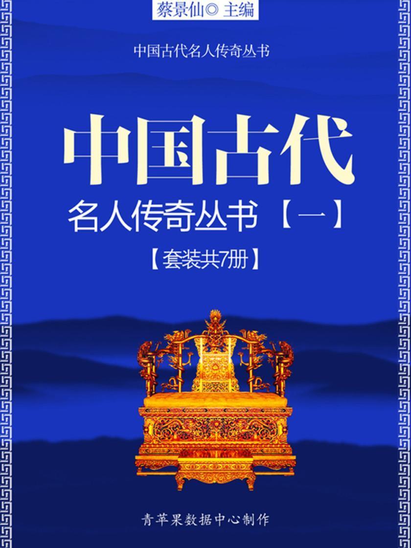中国古代名人传奇丛书(一)(套装共7册)