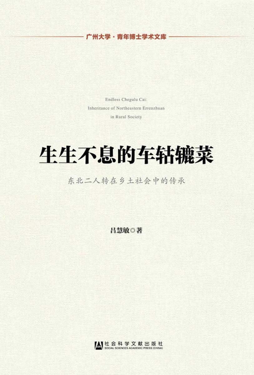 生生不息的车轱辘菜:东北二人转在乡土社会中的传承(广州大学·青年博士学术文库)