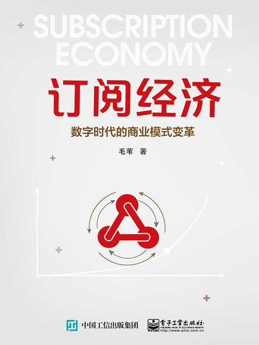 订阅经济——数字时代的商业模式变革