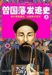 曾国藩发迹史(上)