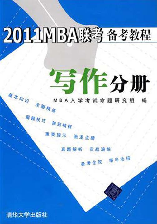 2011MBA联考备考教程:写作分册