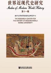 世界近现代史研究(第11辑)