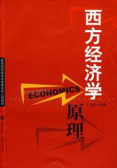 西方经济学原理(新一版)(试读本)