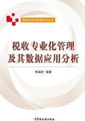 税收专业化管理及其数据应用分析(仅适用PC阅读)