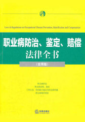 职业病防治、鉴定、赔偿法律全书:实用版