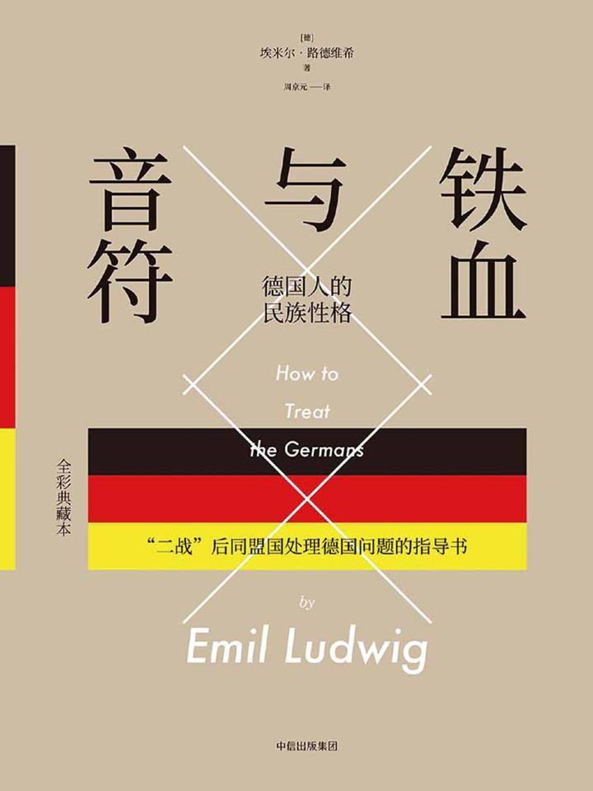 铁血与音符:德国人的民族性格