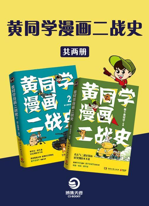 黄同学漫画二战史(全两册)