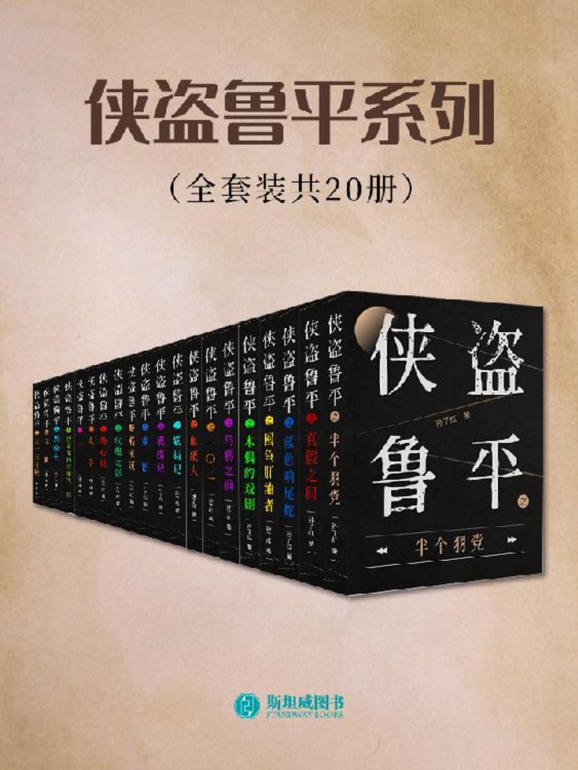 侠盗鲁平系列(全套装共20册)