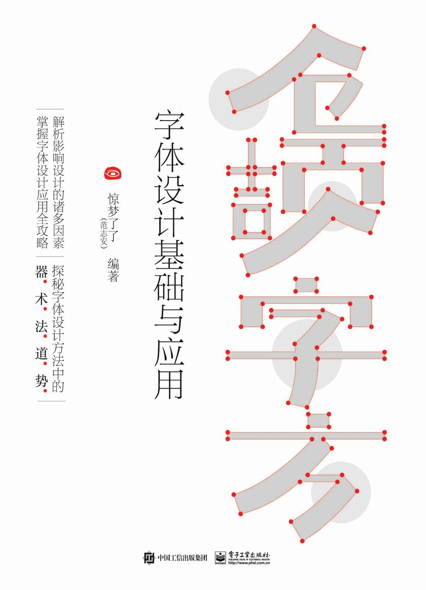 仓颉字方——字体设计基础与应用