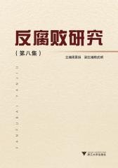 反腐败研究(第8集)