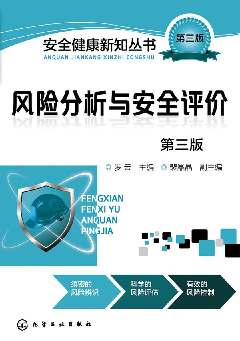 风险分析与安全评价(第三版)