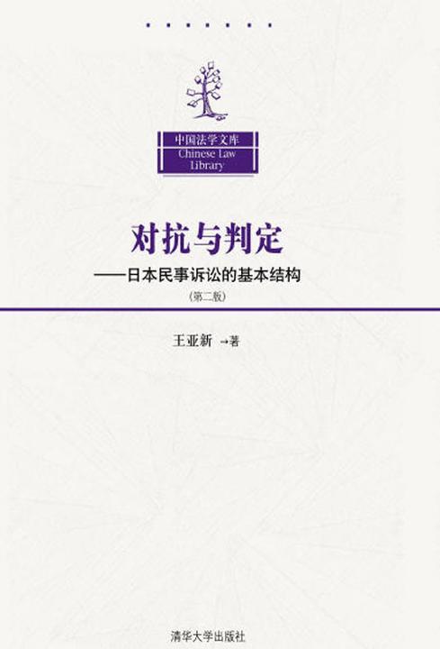 对抗与判定――日本民事诉讼的基本结构