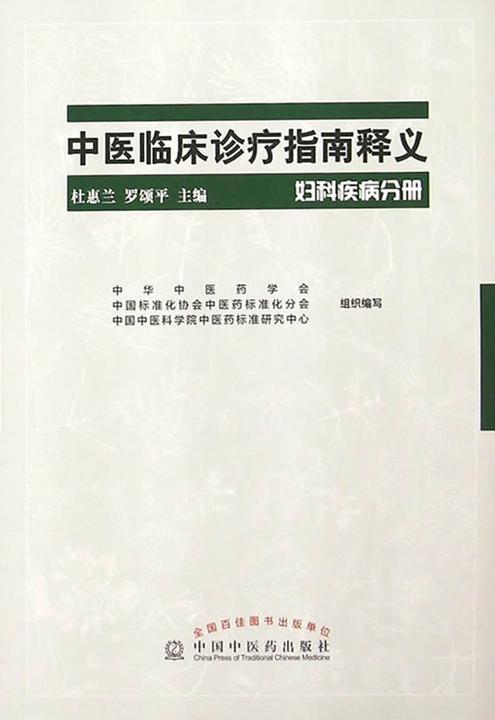 中医临床诊疗指南释义(妇科疾病分册)