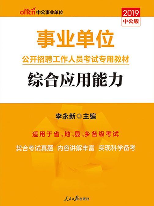 中公2019事业单位公开招聘工作人员考试专用教材综合应用能力