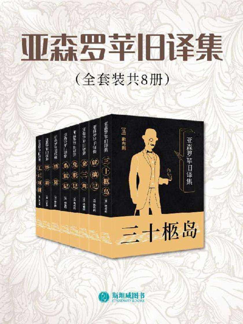亚森罗苹旧译集(全套装共8册)