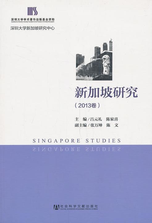 新加坡研究(2013卷)