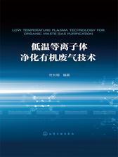 低温等离子体净化有机废气技术
