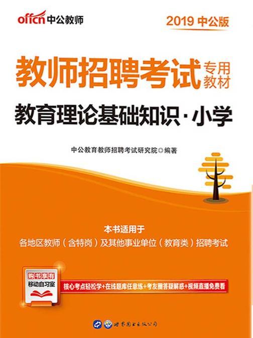 中公2019教师招聘考试专用教材教育理论基础知识小学